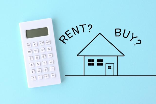 持ち家か賃貸か