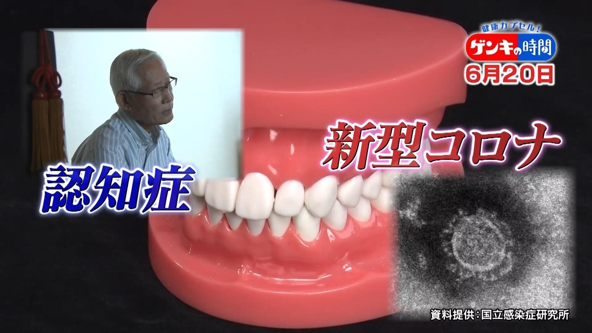 ~新型コロナから認知症まで!~恐怖!歯周病と身体の病の関係